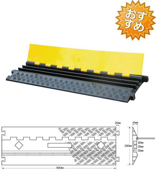 強化型ケーブルプロテクター どこでもケーブルミディアム収納タイプ・プロ